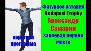 Фигурное катание Budapest Trophy 2021 Александр Самарин первое место в короткой программе