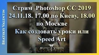 Стрим  #Photoshop CC 2019 Как создавать уроки или Speed Art