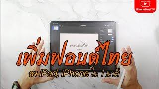 เพิ่มฟอนต์ (Font) ไทย ลง iPad และ iPhone ใน 1 นาที - 4K