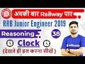 10:00 AM - RRB JE 2019 | Reasoning Hitesh Sir | Clock