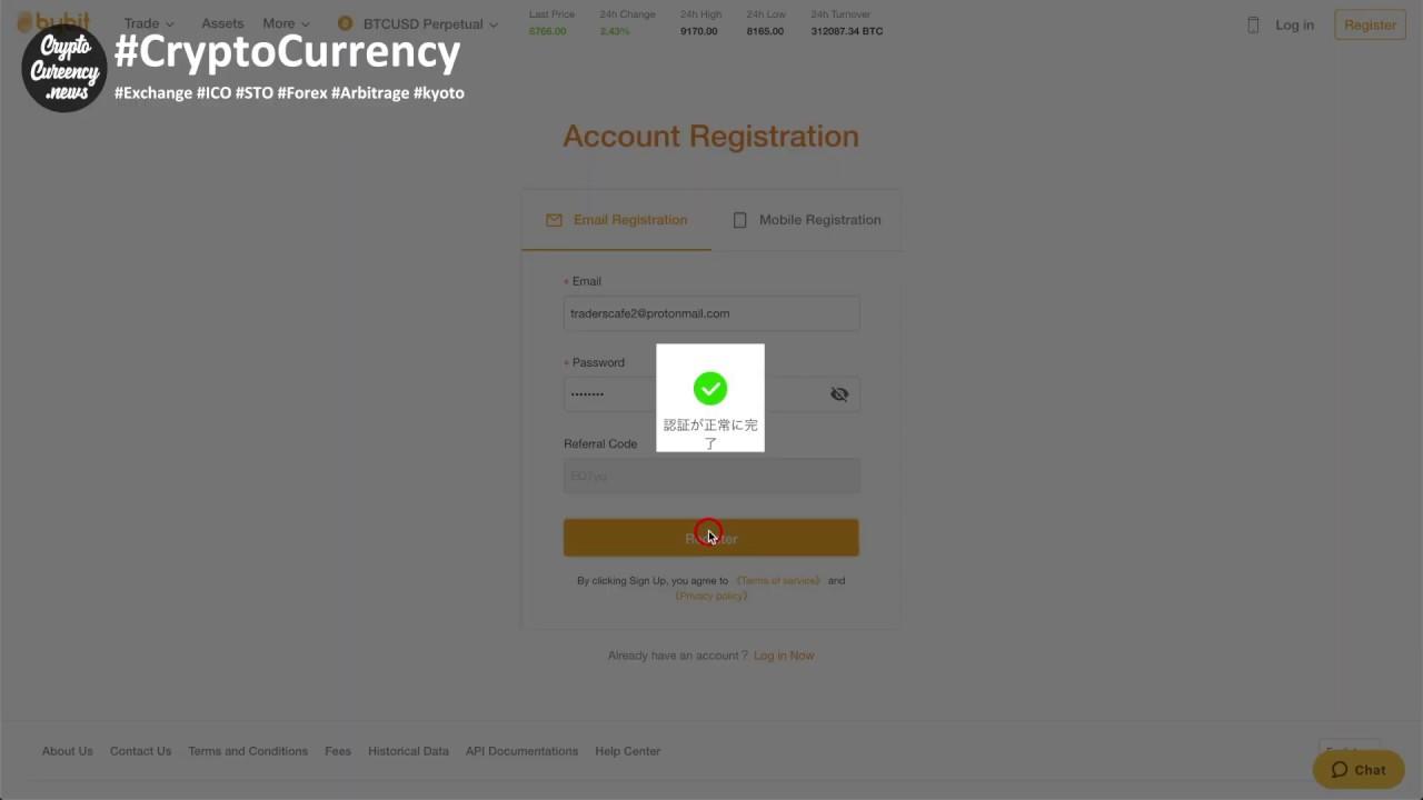 bybit登録方法。メールアドレスとパスワードで簡単にアカント作成できます。 11