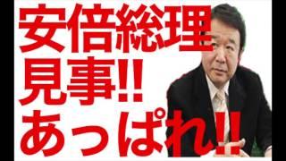 【青山繁晴】トランプ政権の閣僚 日本に対し尊敬の念が強いアメリカ! アメリカは韓〇は信用できない!