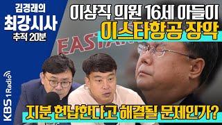 [김경래의 최강시사] 이상직 의원 16세 아들이 이스타항공 장악. 지분 헌납한다고 해결될 문제인가?(200630)