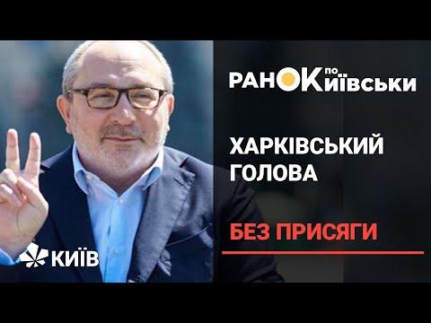 Телеканал Київ: Кернеса оголосили мером Харкова без присяги
