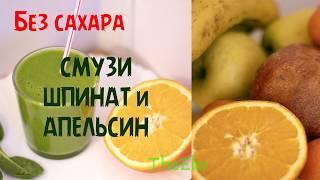 Рецепт Смузи из шпината и апельсина   Вкусно и полезно  Правильное питание