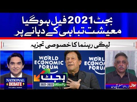 PTI Bugdet 2021-22 Failed -| PMLN Muhammad Zubair Exclusive Interview