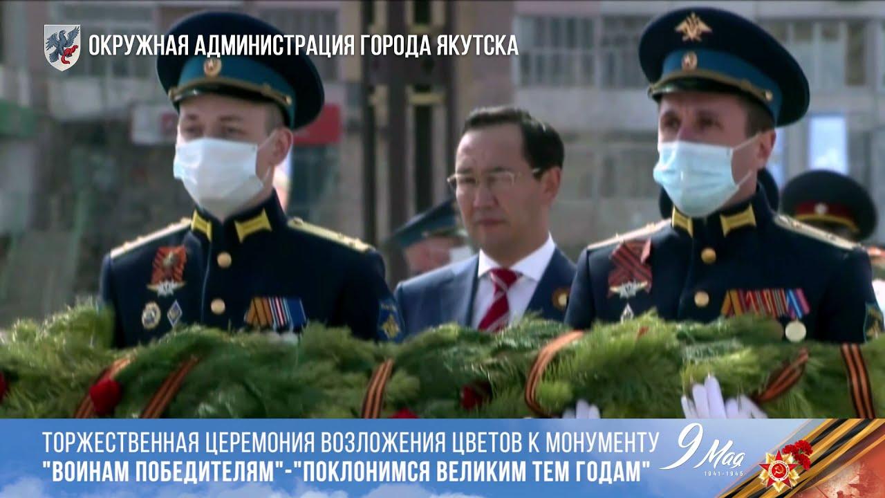 """Возложение цветов к монументу """"Воинам-победителям"""""""