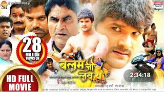 बलम जी लव यू  || bhojpuri trailer||  balam ji love you || Tabrez production||khesari lal yadav