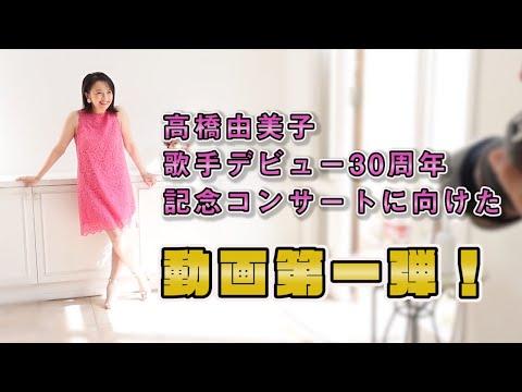 【高橋由美子 Road to 30th Anniversary Live】コンサートパンフレット~グラビア撮影編
