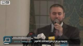 مصر العربية | مايكروسوفت مصر: نعمل على مشروع الجامعة الذكية بـ