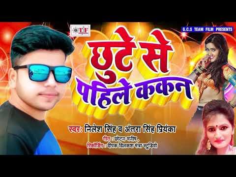Nilesh Singh, Antra Singh Priyanka का जबरजस्त SONG - Chhute Se Pahile Kakan - Bhojpuri Songs