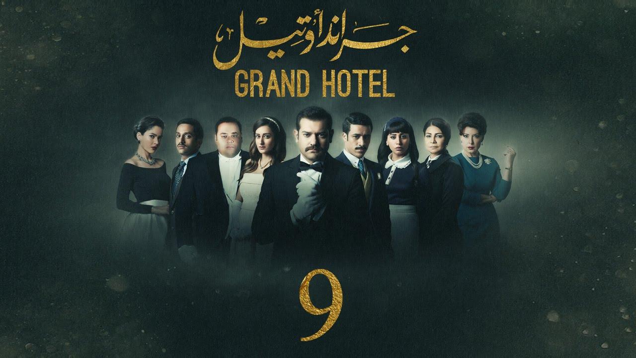مسلسل جراند أوتيل - (بطولة عمرو يوسف) الحلقة التاسعة | Grand Hotel - Episode 9