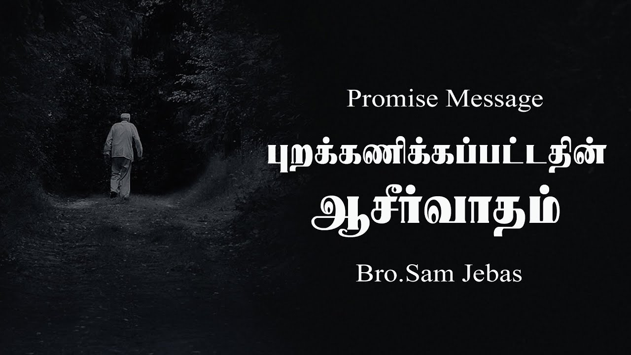 The Blessing Of Being Ignored | Bro Sam Jebas | Tamil Christian Message