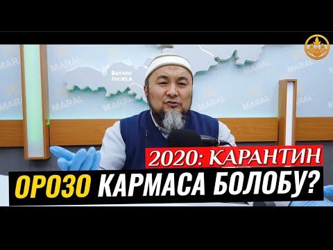 ОРОЗО КАРМАСА ИММУНИТЕТ ТҮШӨБҮ? (2020 карантин). Шейх Чубак ажы