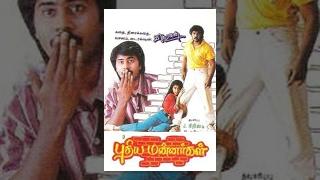Pudhiya Mannargal Tamil Full Movie : Vikram, Mohini