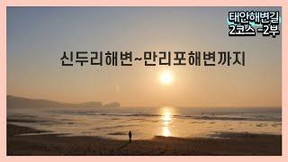 등산유튜브│만리포해변│태안해변길2코스│ 바다트래킹│ 태…