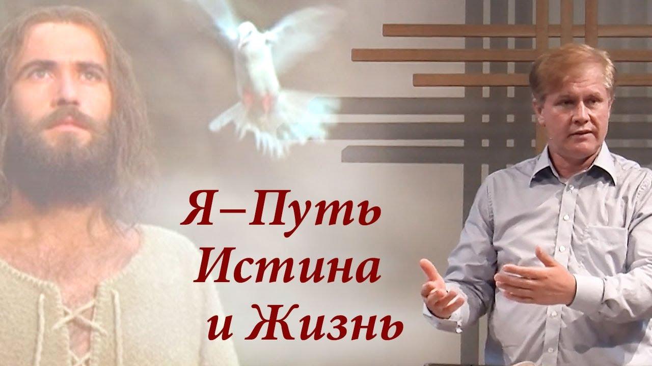 Я − Путь, Истина и Жизнь | Иисус Христос |  Проповедь