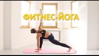 ФИТНЕС-ЙОГА ЗА 20 МИНУТ [Slim Body Fitness]