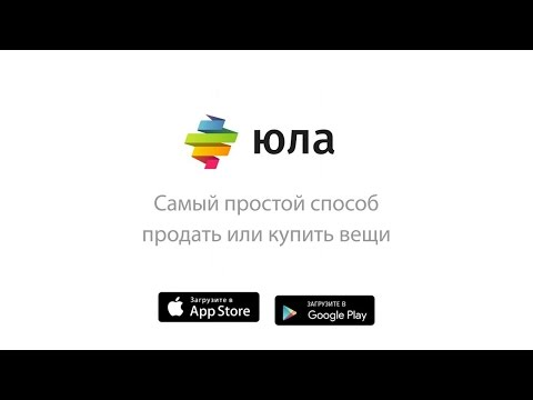 ЮБот - сервис автоматической рассылки объявлений на доске объявлений Юла
