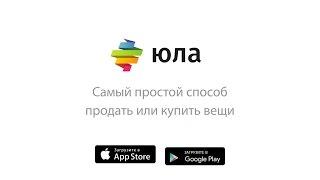 видео Скачать приложение Юла на Андроид бесплатно
