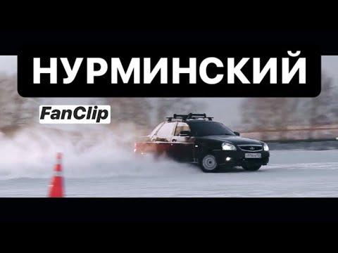 НУРМИНСКИЙ -  (ФАНКЛИП)