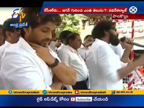 Janasena Boss Pawan Kalyan | Criticize KCR For Supporting YS Jagan