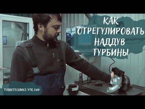 Ремонт турбин - Как отрегулировать наддув турбины