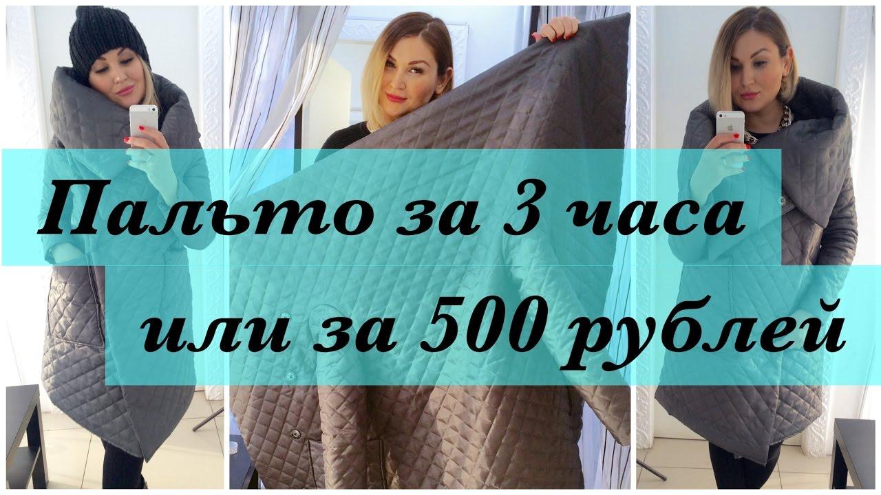 761110b6f63 Как сшить. Пальто за 3 часа или за 500 рублей - YouTube