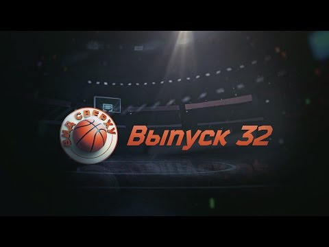 Стас Ярушин нашел в Челябинске баскетбол, а в Единой Лиге ВТБ стартовал плей-офф. Вид Сверху 32