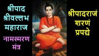 Shripad Shrivallabh Maharaj Mantra (श्रीपाद श्रीवल्लभ मंत्र)  - Shripadrajam Sharanam Prapadye