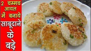 सिर्फ २ चम्मच आयल में बनाये साबूदाना के बड़े - sabudana vada - sabudana recipe - breakfast recipes