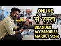 ONLINE से सस्ता BRANDED ACCESSORIES MARKET STORE | SBG Trends | Pune Market
