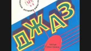 �������� ���� Vladimir Konovalov Jazz Orchestra - The legend of the Araratsky valley (USSR 1978) ������