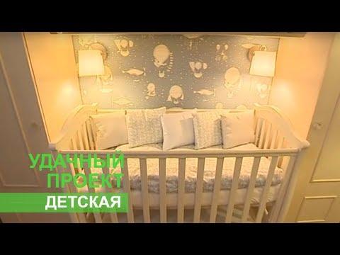 Детская комната на вырост - Удачный проект - Интер