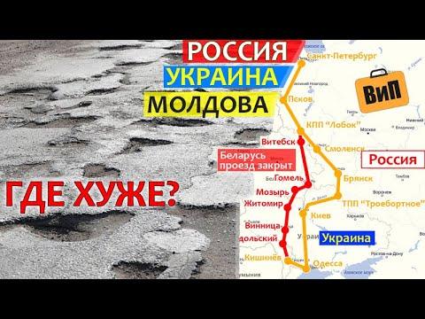 Россия - Украина - Молдова на машине | Сравним Питер, Псков, Смоленск, Брянск, Киев, Одесса, Кишинев