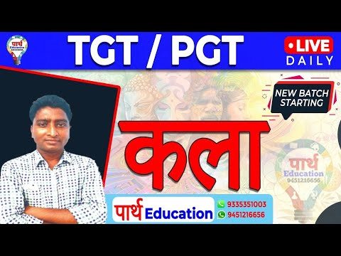 TGT / PGT / ART || NEW BATCH START || (मौर्य काल की कला ) | BY RAJENDRA SIR