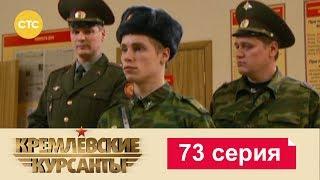Кремлевские Курсанты 73