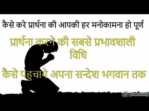 how to pray  कैसे करे प्रार्थना की मनोकामना हो पूर्ण