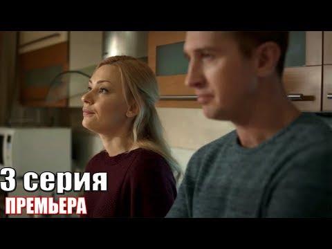 НОВАЯ премьера 2019! В ПЛЕНУ У ЛЖИ (2019) 3 серия Русские мелодрамы 2018, фильмы 2018