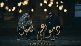 Saad X FT Sanfara - Demou3i Tseel | Official Music Video | 2021 | دموعي تسيل