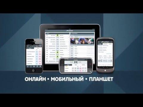 Бетфаир для мобильных