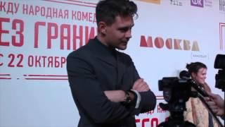 """Премьера фильма """"Без границ"""""""