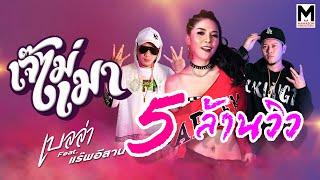 เจ๊ไม่เมา - เบลล่า Feat. แร๊พอีสาน 「Official MV」