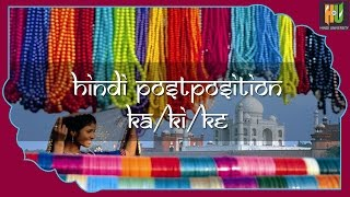 Hindi Postposition | 19