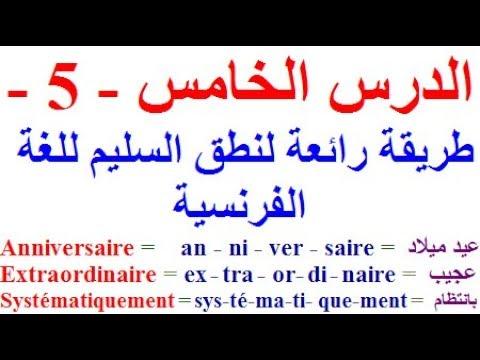 تعلم اللغة الفرنسية بسهولة 11 7