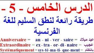 تعلم اللغة الفرنسية بسهولة وسرعة الدرس الخامس - 5 -   تعلم اللغة الفرنسية