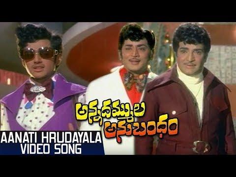 Classical Hit Song Anati Hrudayala | Annadammula Anubandham Movie | NTR | Balakrishna | PathaPatalu