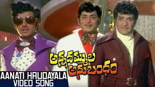 Classical Hit Song Anati Hrudayala | Annadammula Anubandham Movie | NTR | Balakrishna | PathaPatalu