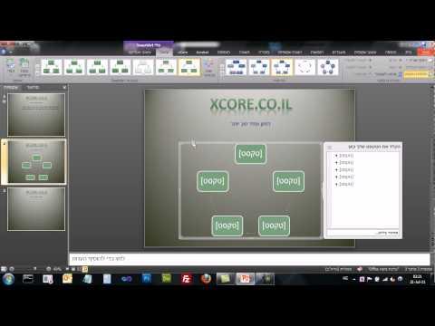 PowerPoint 2010 - פאוור פוינט - יצירת מצגת - מדריך מלא