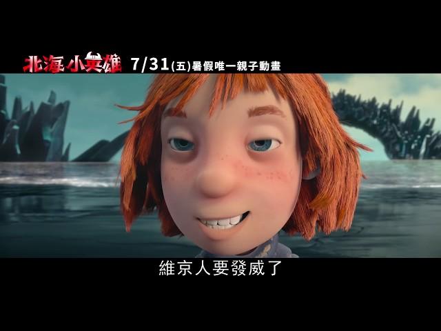 【北海小英雄】7月31(五) 正式預告 啊哈,小威四海逞威風